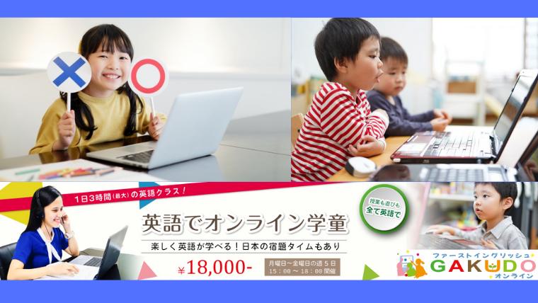 オンライン学童