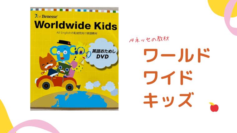 幼児 英語教材
