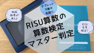 RISU算数 算数検定