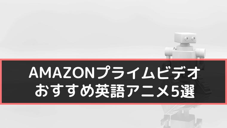 Amazonプライムビデオ キッズ 英語アニメ