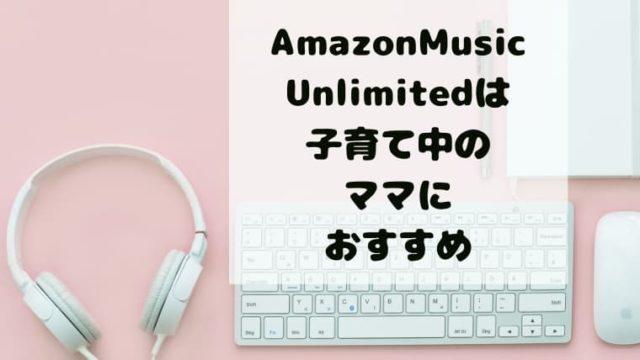 アマゾンミュージックアンリミテッド